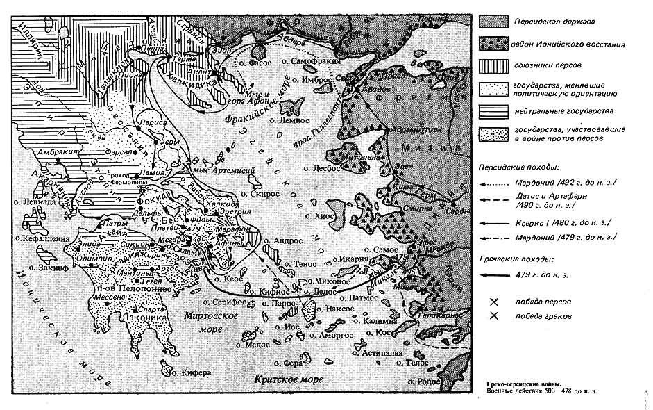 Греко-персидские войны 500
